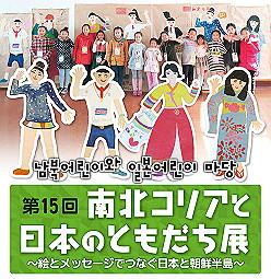 第15回 東京展 東アジアのともだちにあいさつしよう!