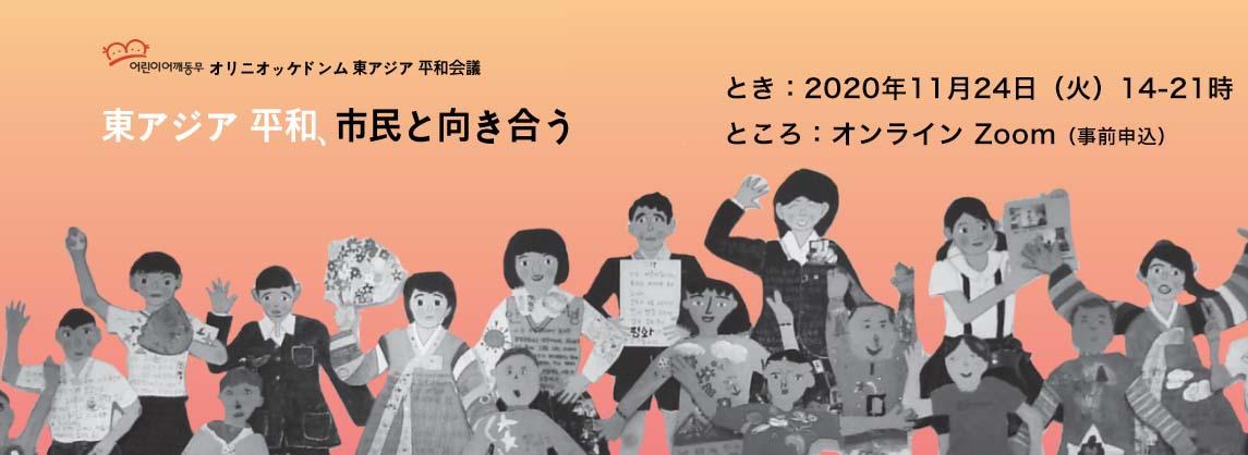 東アジア平和会議2020
